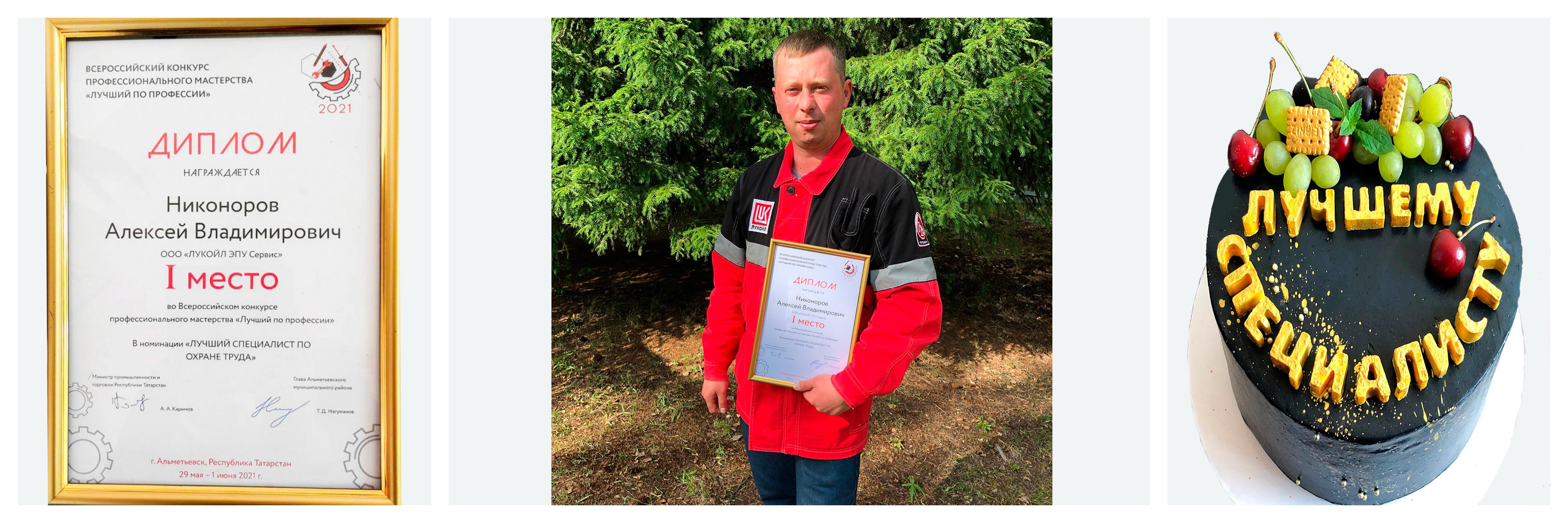 Алексей Никоноров - руководитель службы промышленной безопасности, охраны труда и окружающей среды Сервисного центра в г.Урай, одержал победу в номинации «Лучший специалист по охране труда».